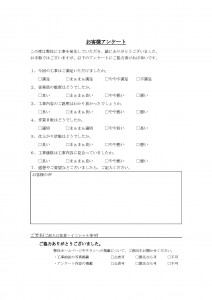 お客様アンケート(案2)